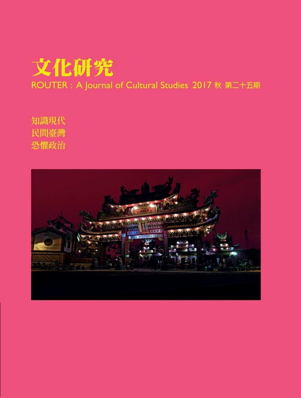 文化研究期刊(第25期/2017秋)