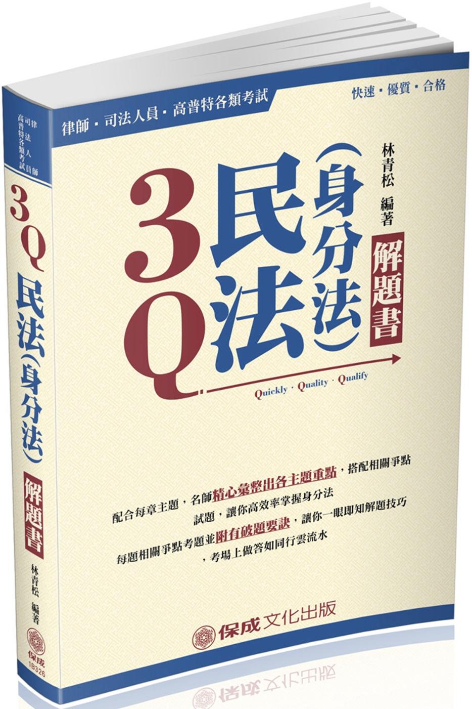 3Q民法(身分法)-解題書-2018律師.司法人員.高普特考<保成>(十一版)