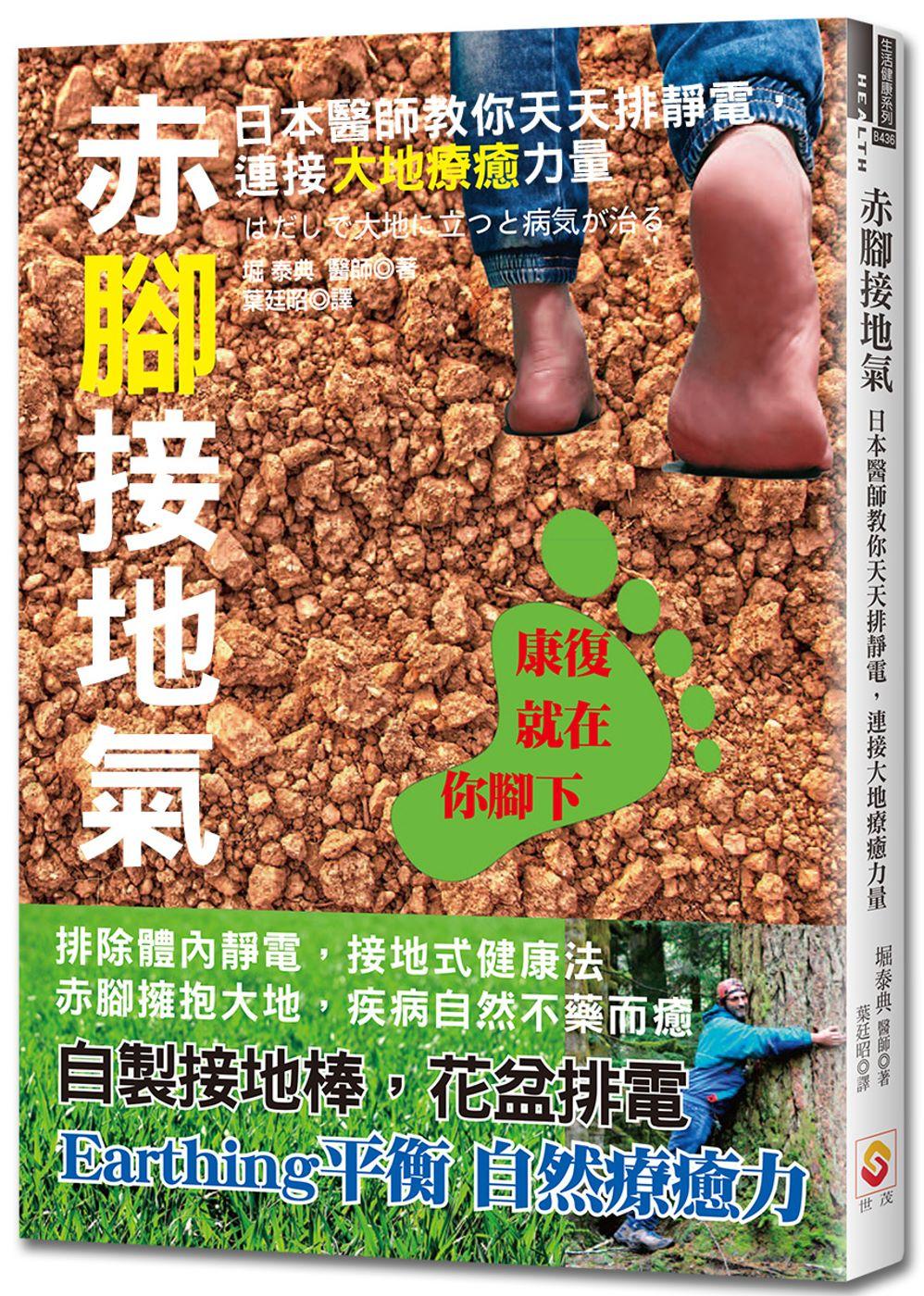 赤腳接地氣:日本醫師教你天天排靜電,連接大地療癒力量
