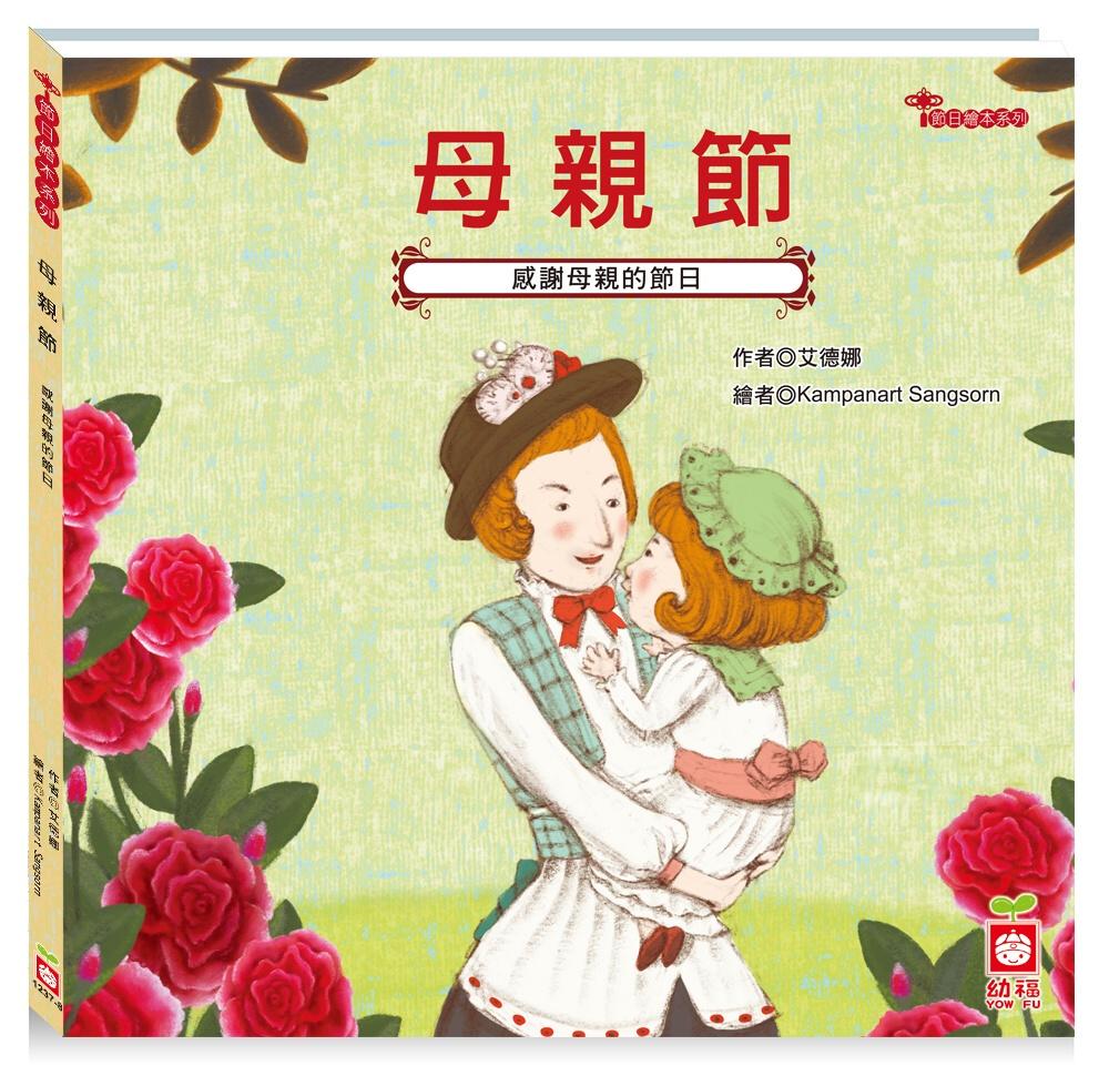 節日繪本:母親節(感謝媽媽的節日)