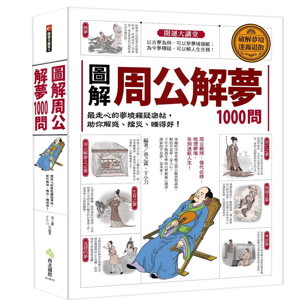 圖解‧周公解夢1000問:最走心的夢境釋疑密帖,助你解惑、擋災、睡得好!