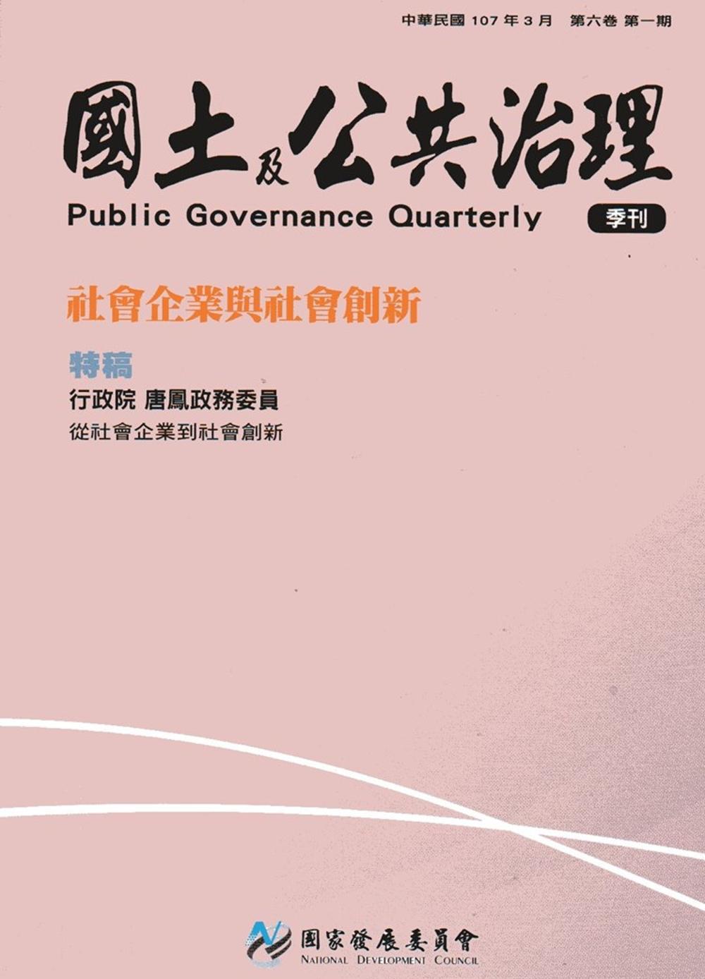 國土及公共治理季刊第6卷第1期(107.03)