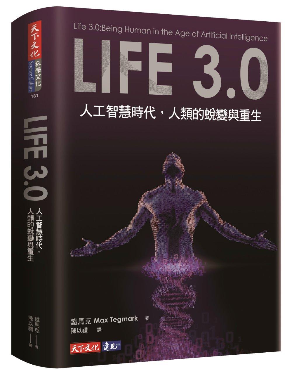 Life 3.0:人工智慧時代,人類的蛻變與重生