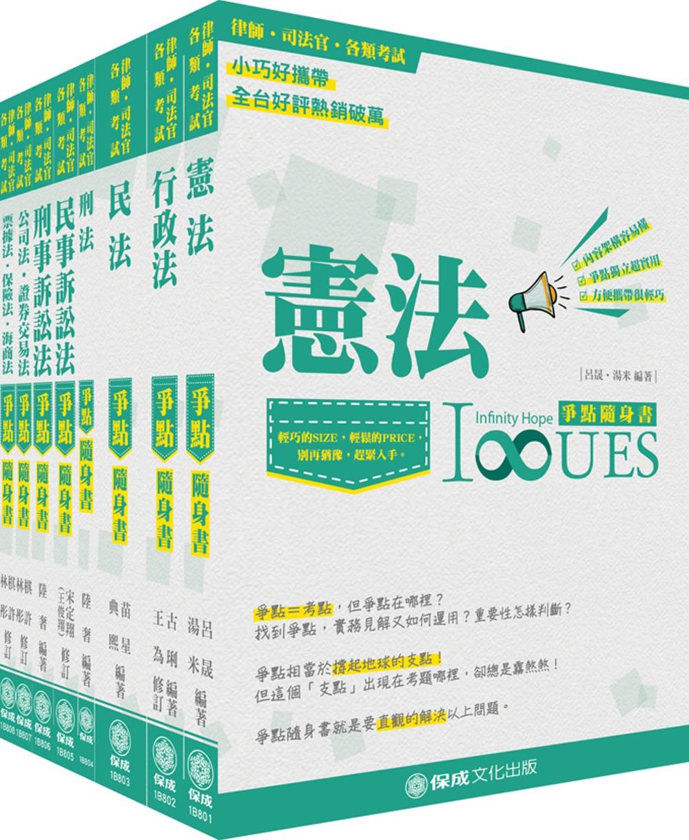 2018律師.司法官.司法特考-爭點隨身書-套書<保成>(共8本)