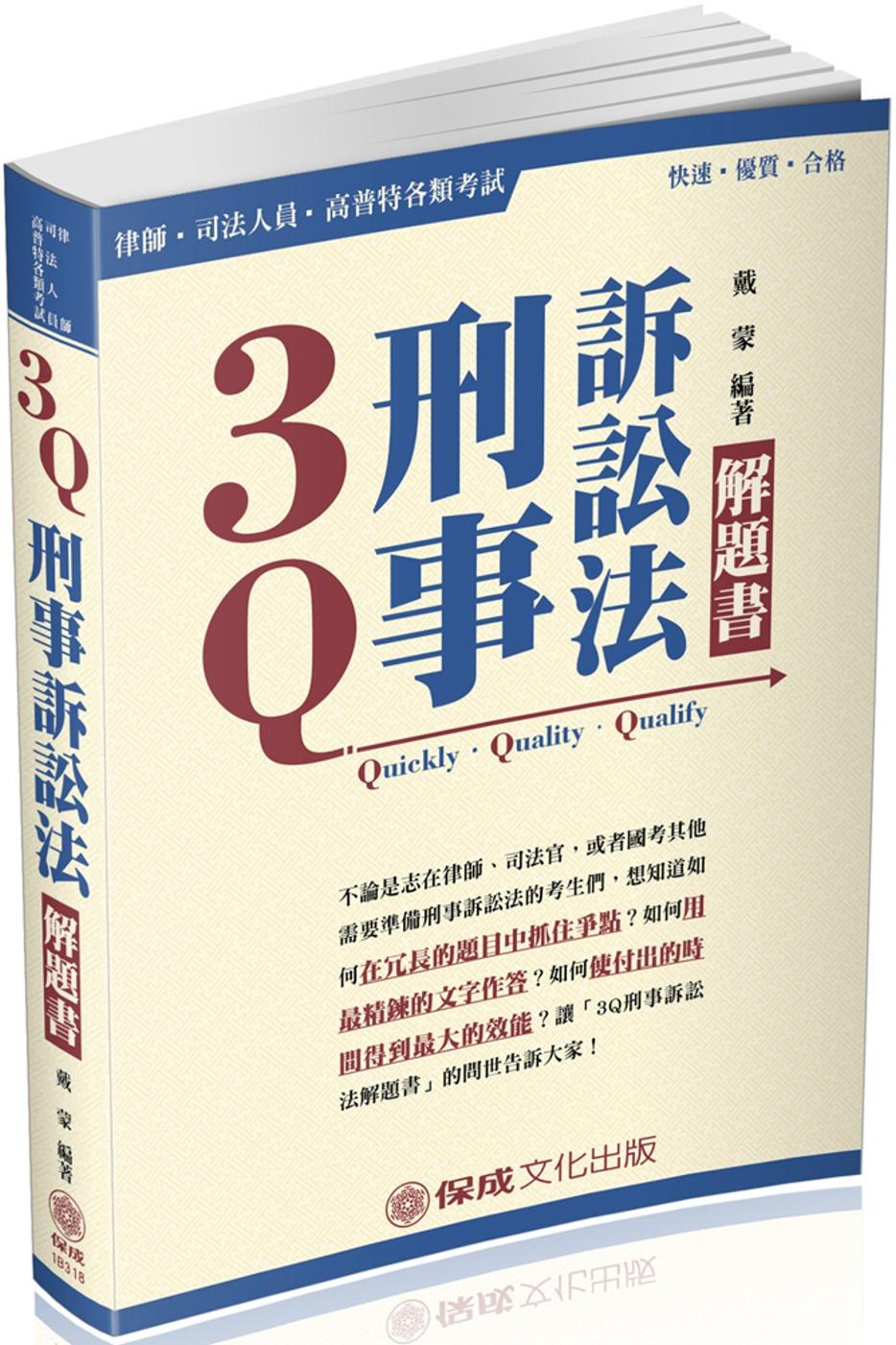 3Q刑事訴訟法-解題書-2018律師.司法官.法研所<保成>(二版)