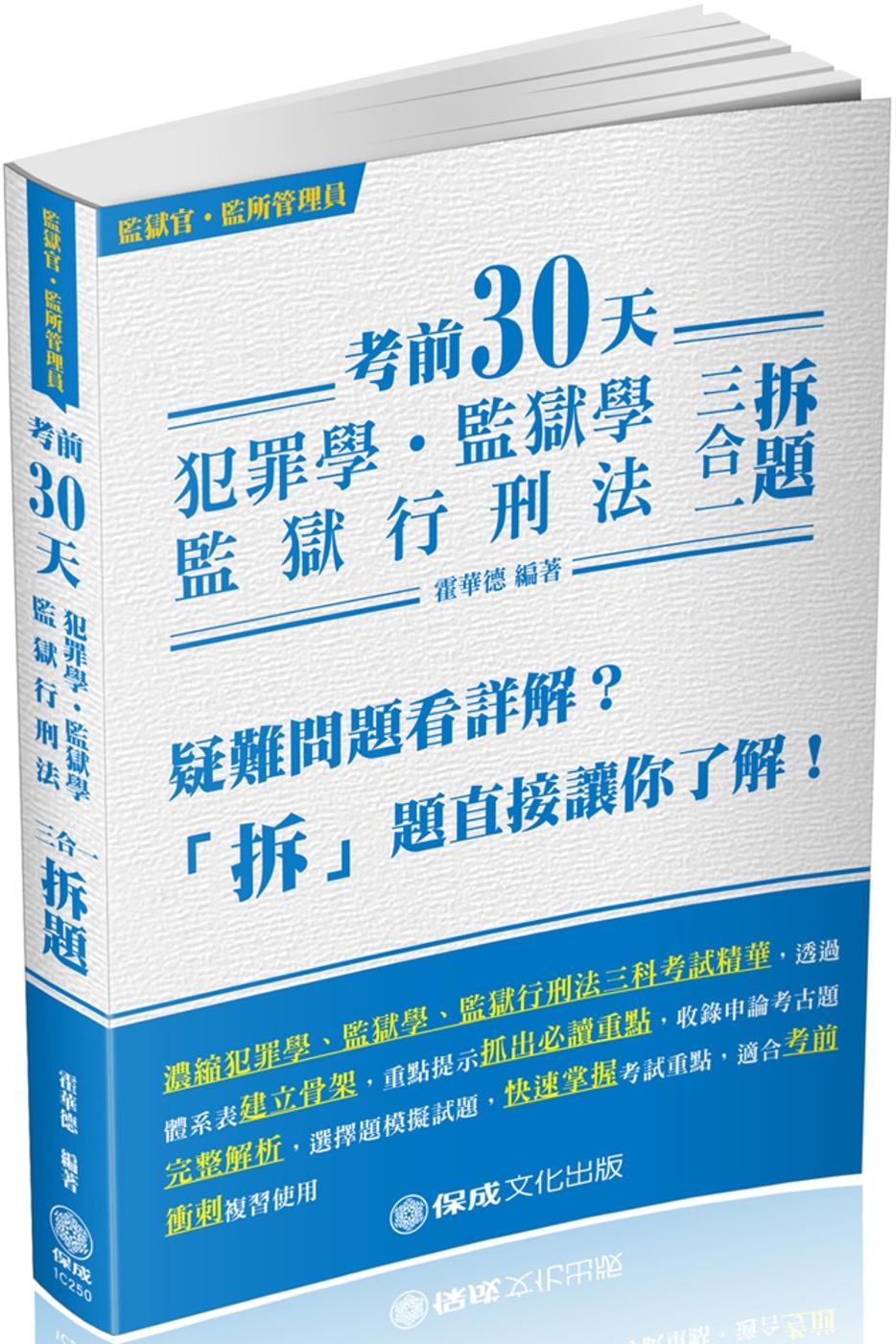 考前30天-犯罪學.監獄學.監獄行刑法-拆題-2018司法特考<保成>