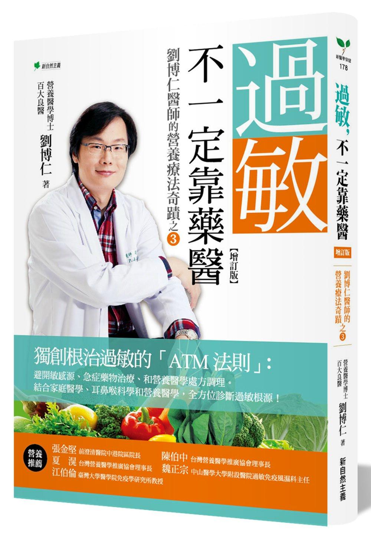 過敏,不一定靠藥醫(增訂版):劉博仁醫師的營養療法奇蹟之③