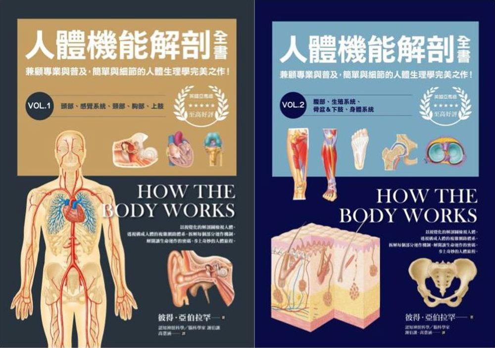 人體機能解剖全書vol.1+vol.2(套書)