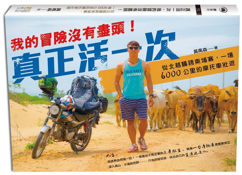 真正活一次,我的冒險沒有盡頭!從北越橫跨柬埔寨,一場6000公里的摩托車壯遊