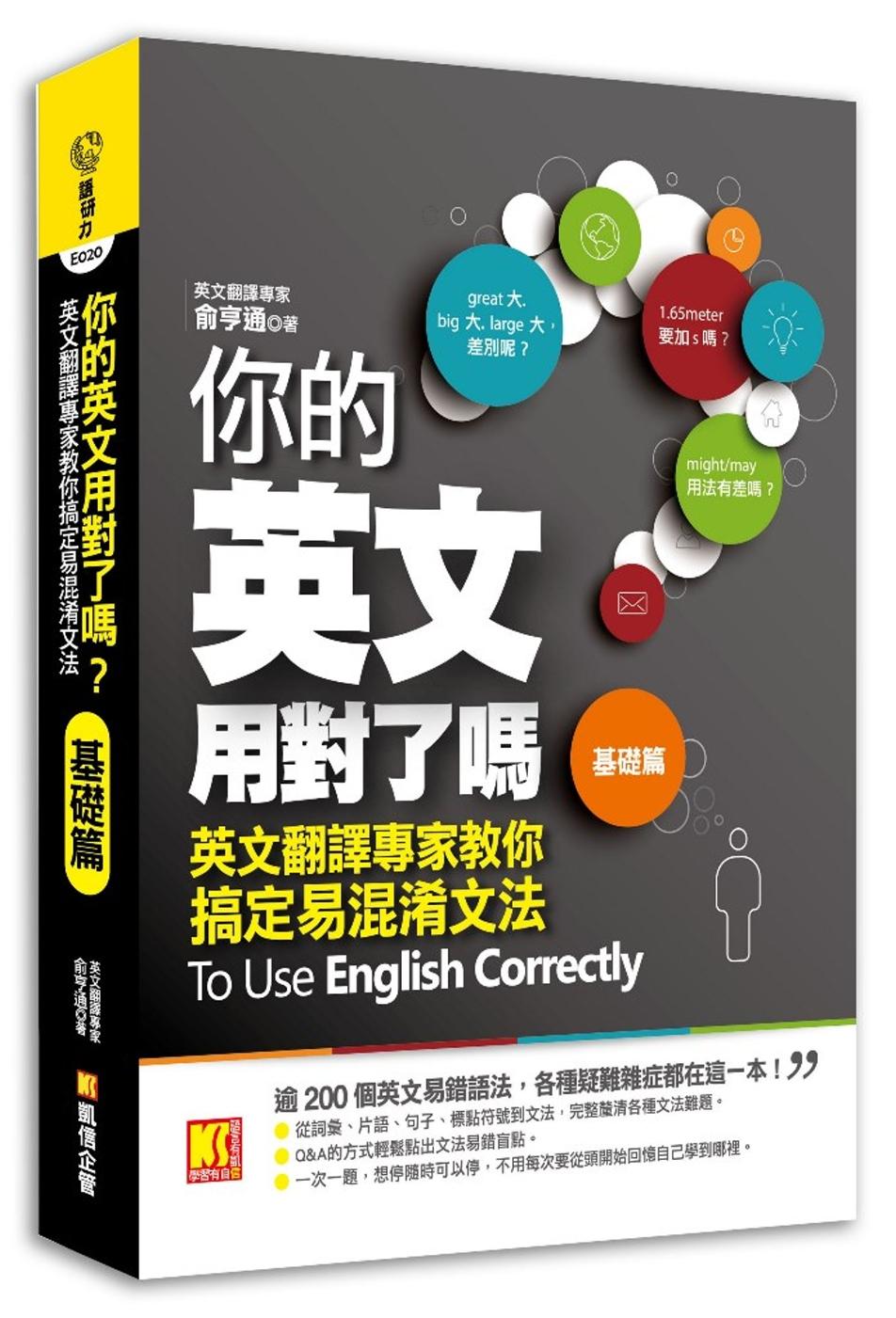 你的英文用對了嗎?〔基礎篇〕—英文翻譯專家教你搞定易混淆文法