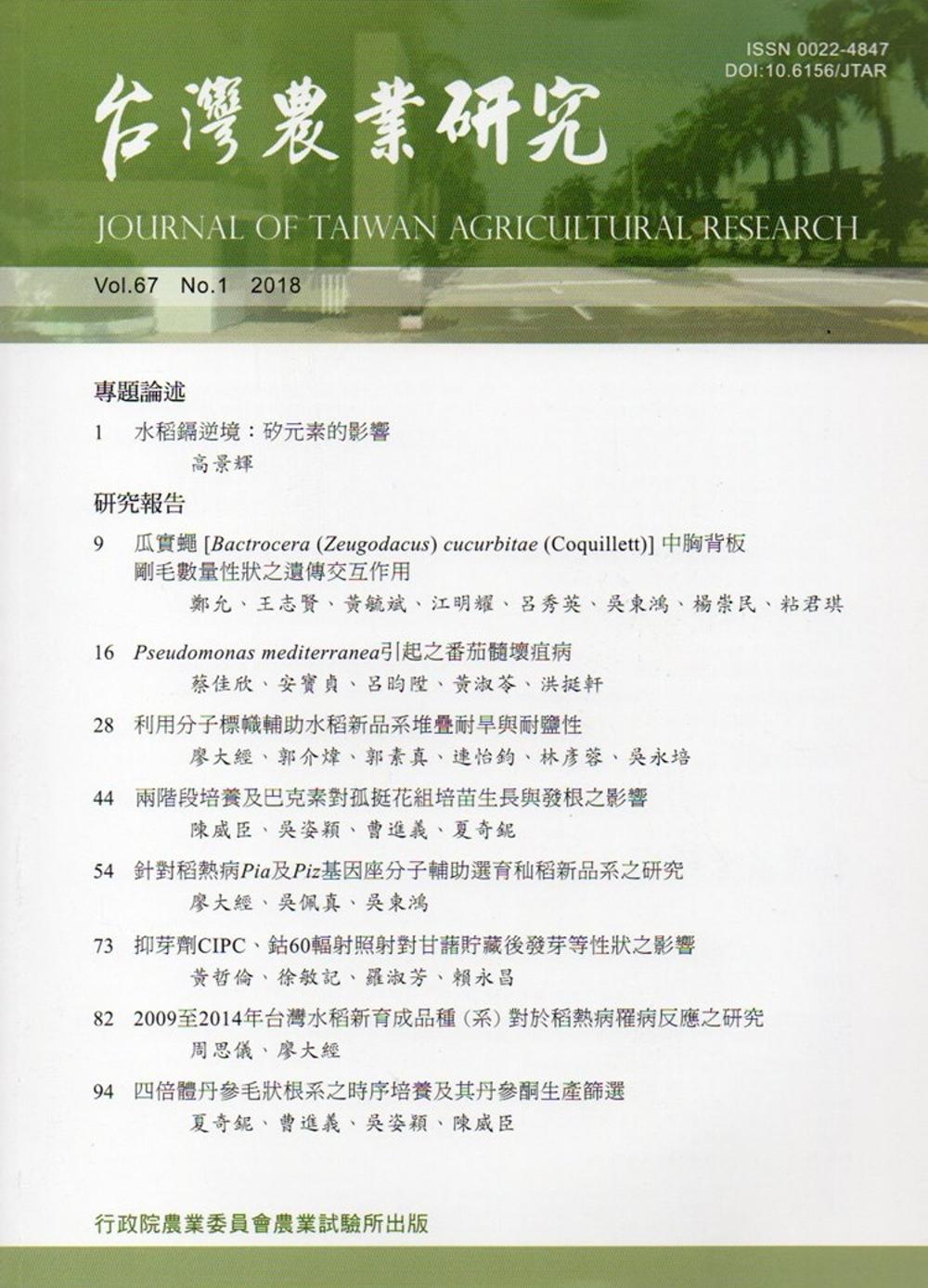 台灣農業研究季刊第67卷1期(107/03)