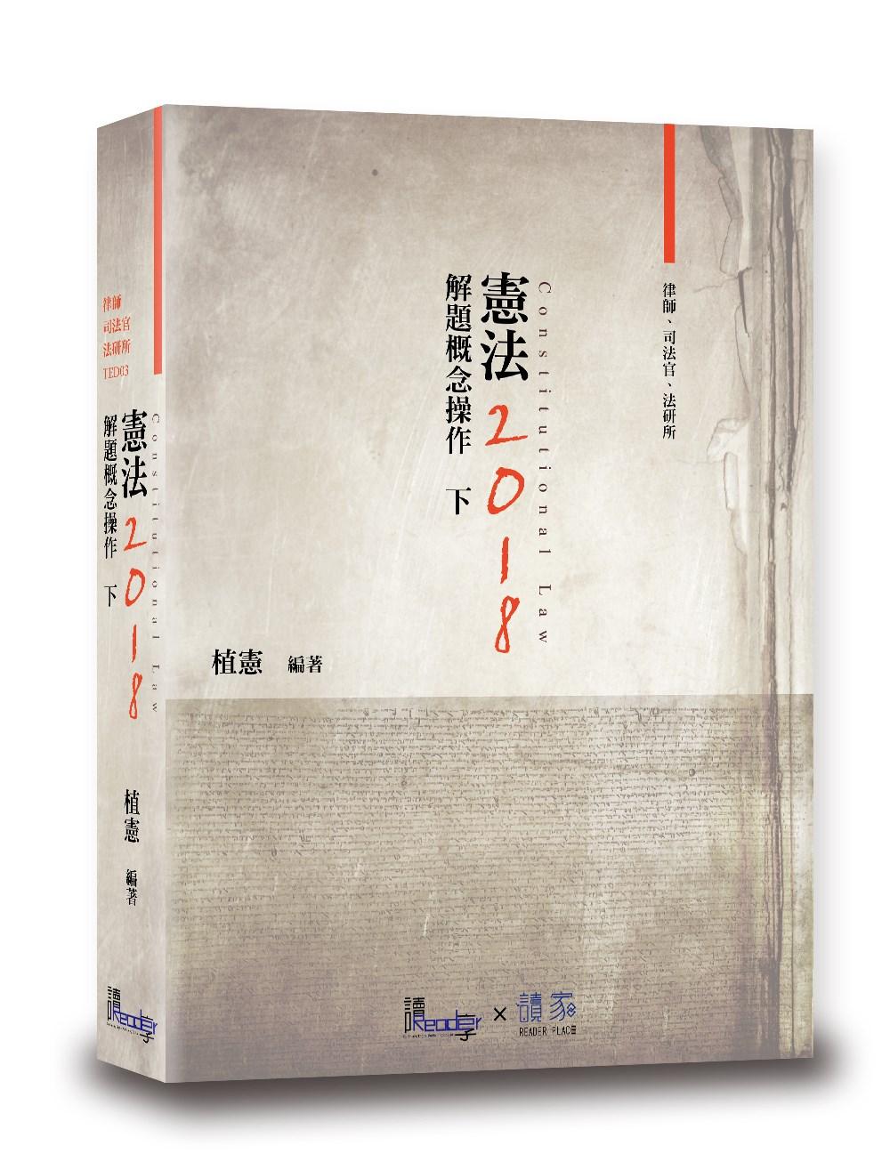 憲法解題概念操作(下)
