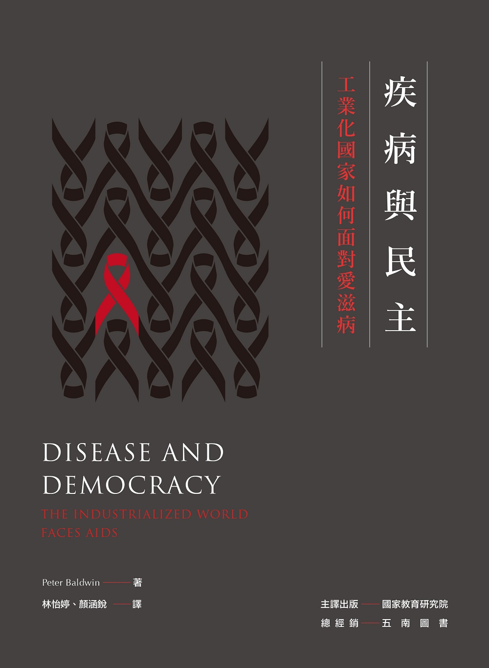 疾病與民主:工業化國家如何面對愛滋病