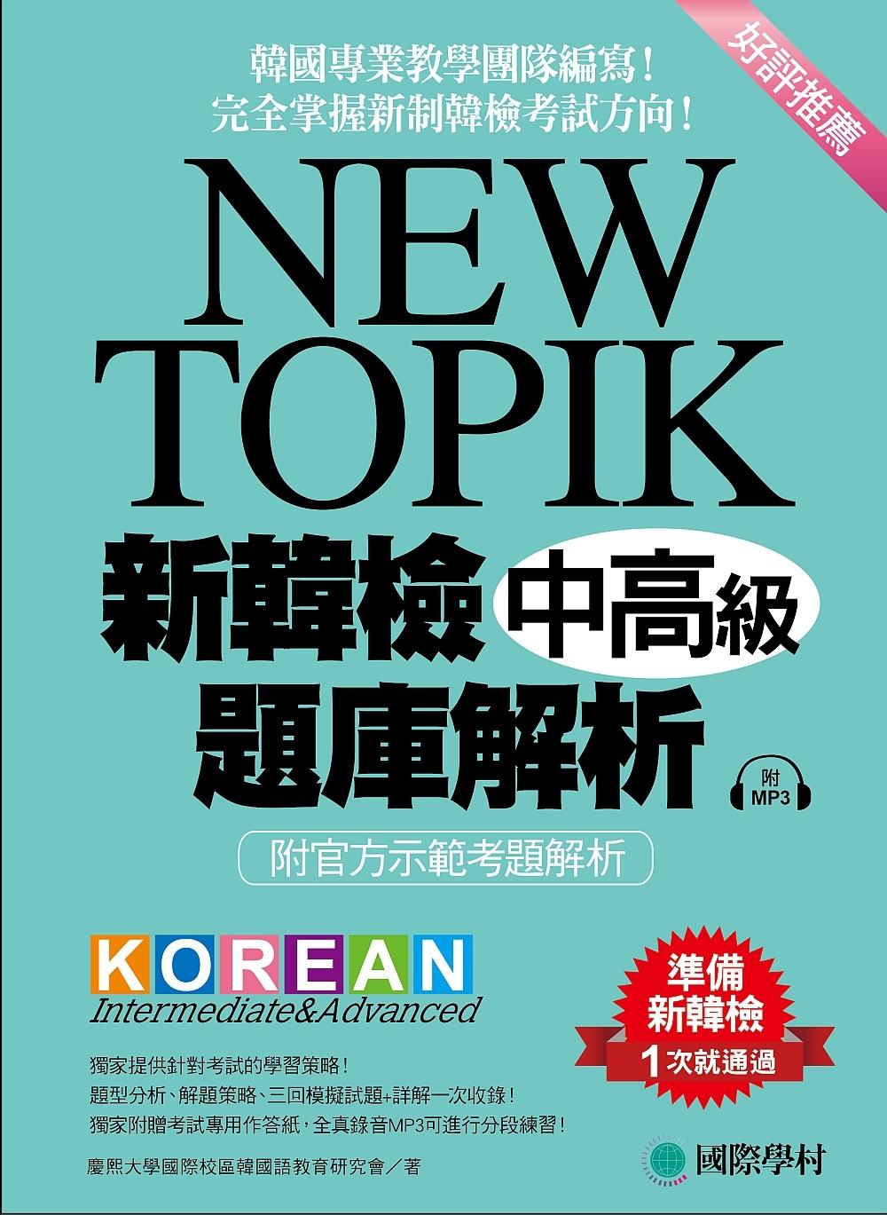 NEW TOIPK 新韓檢中高級題庫解析: 韓國專業教學團隊編寫!完全掌握新制韓檢考試方向!(附MP3)