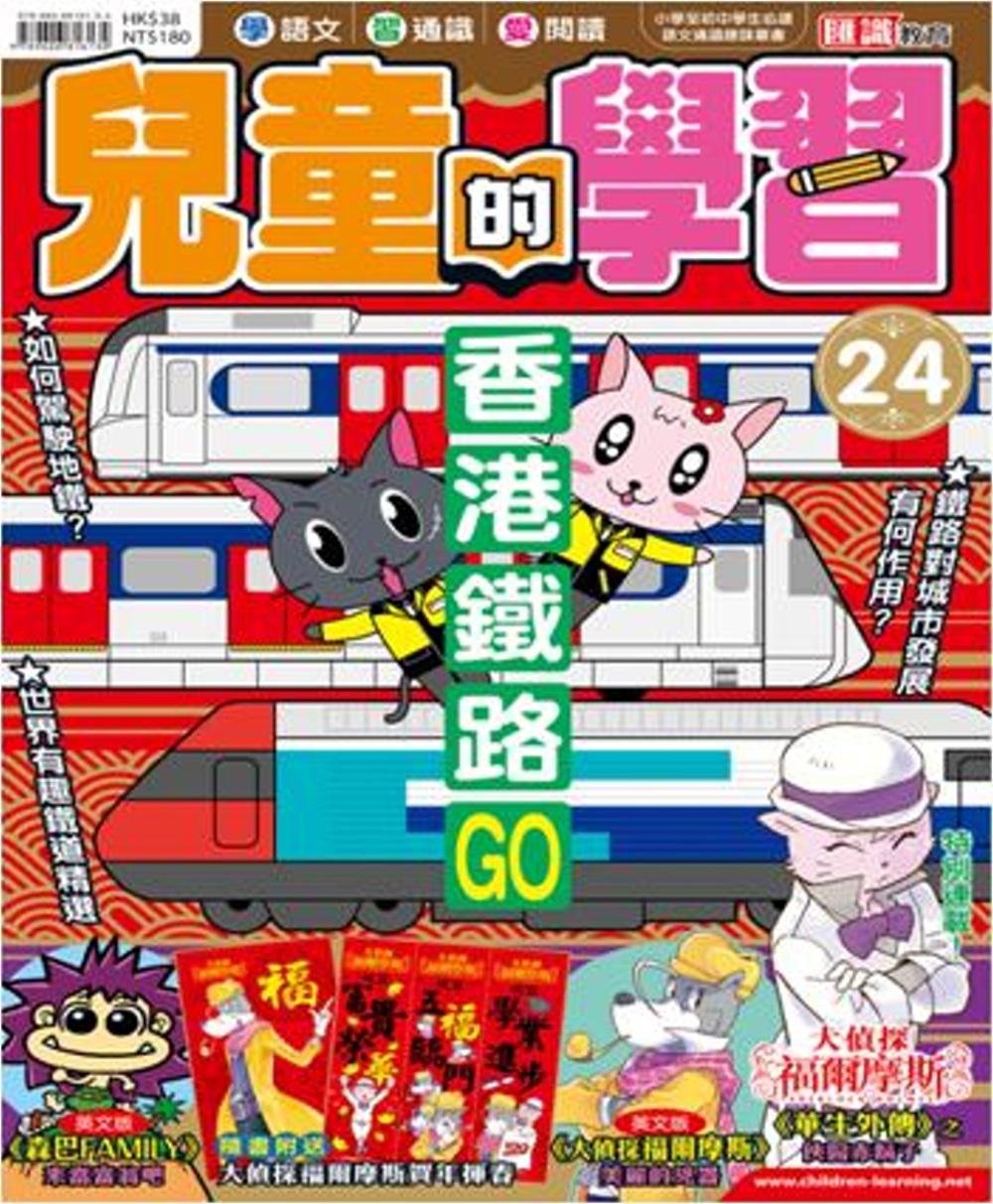 兒童的學習24之香港鐵路GO