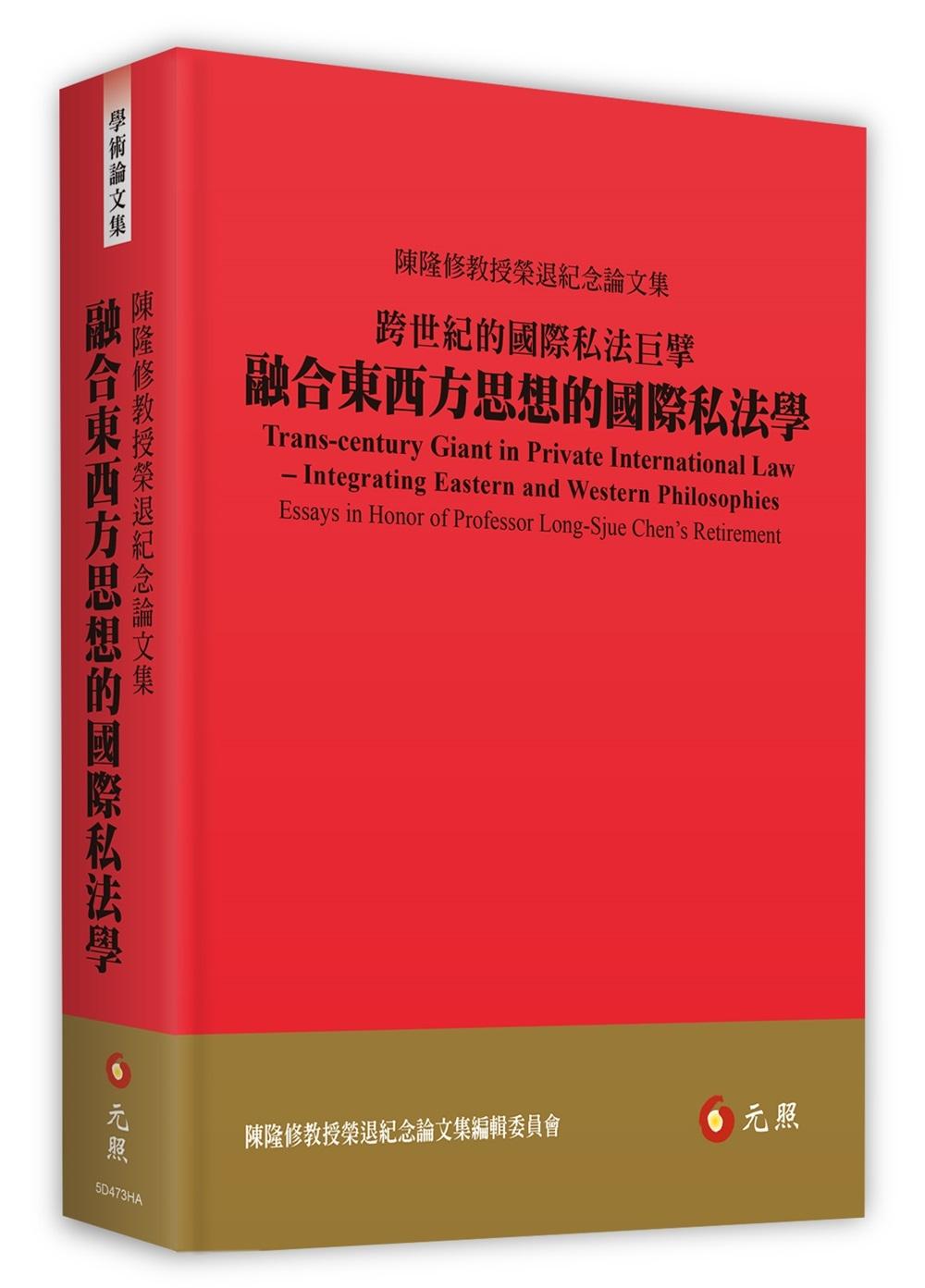 跨世紀的國際私法巨擘:融合東西方思想的國際私法學——陳隆修教授榮退紀念論文集