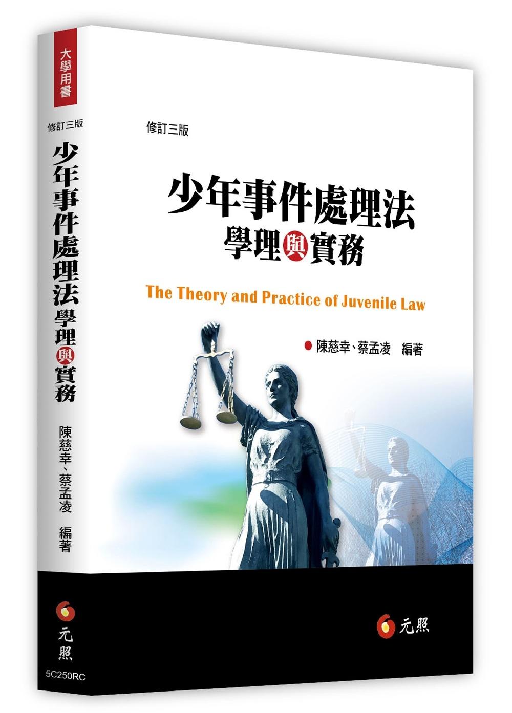 少年事件處理法學理與實務(三版)