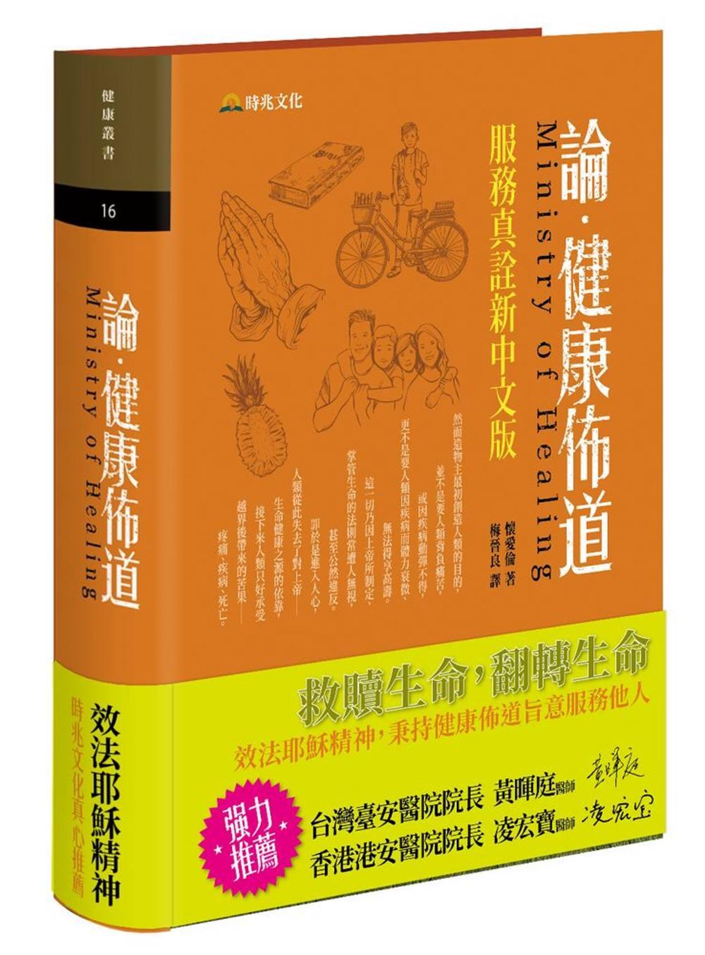 論健康佈道:服務真詮新中文版