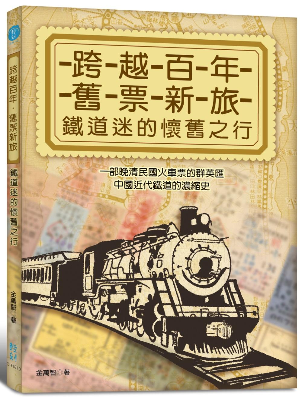 跨越百年,舊票新旅:鐵道迷的懷舊之行