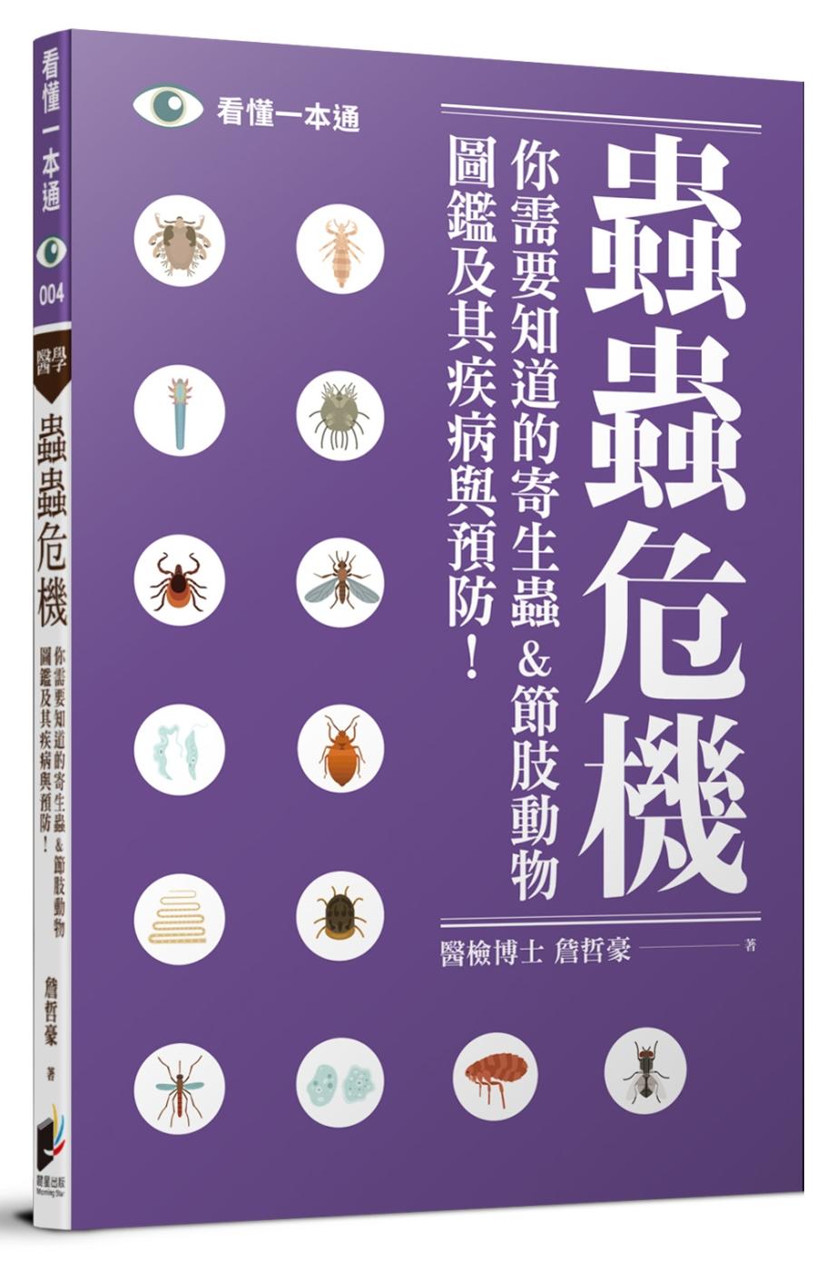 ◤博客來BOOKS◢ 暢銷書榜《推薦》蟲蟲危機:你需要知道的寄生蟲&節肢動物圖鑑及其疾病與預防!