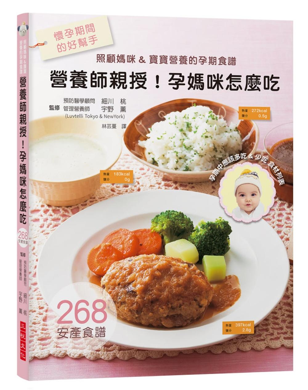 營養師親授!孕媽咪怎麼吃:照顧媽咪& 寶寶營養的孕期食譜,孕期中應該多吃&少吃的食材列表