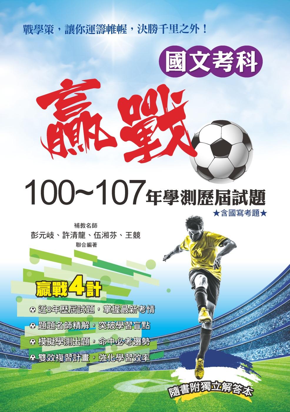 贏戰100-107年學測歷屆試題國文考科