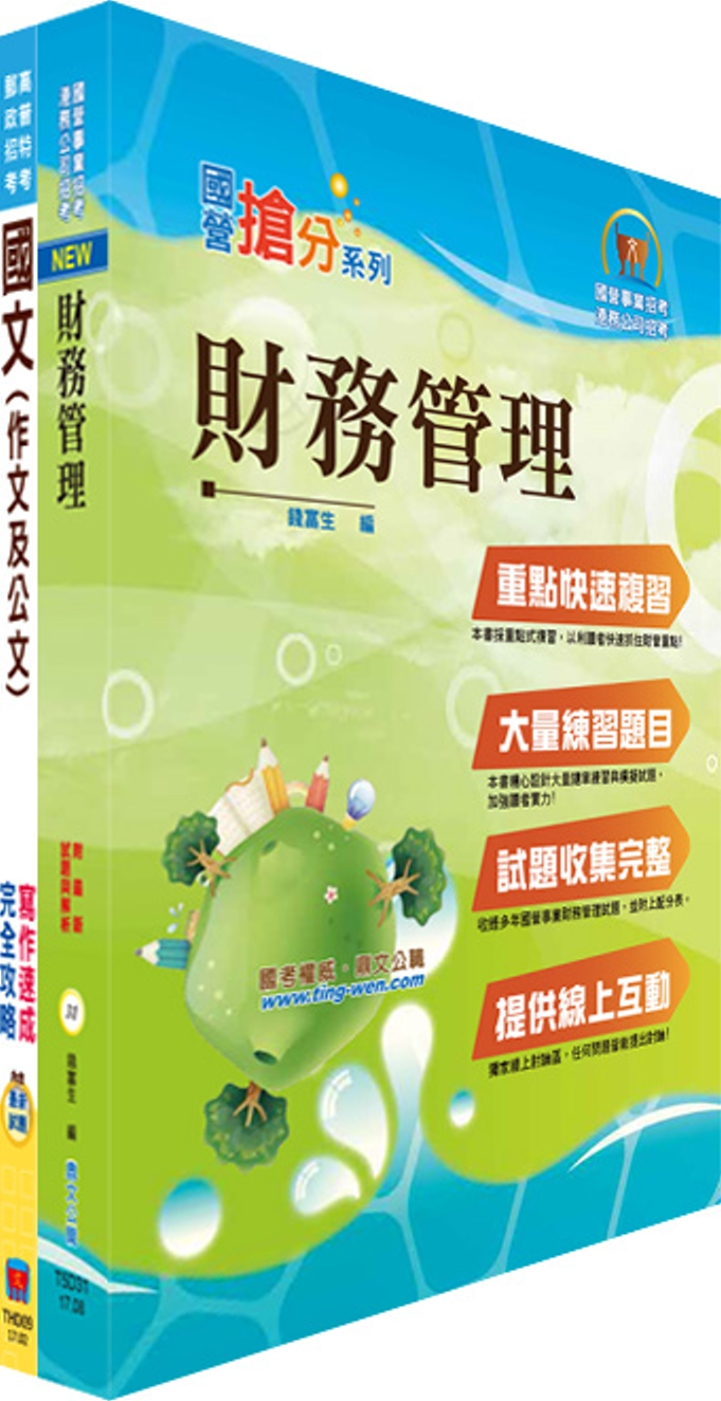 臺灣港務員級 財務 套書 不含成本與管理會計  贈題庫網帳號、雲端課程