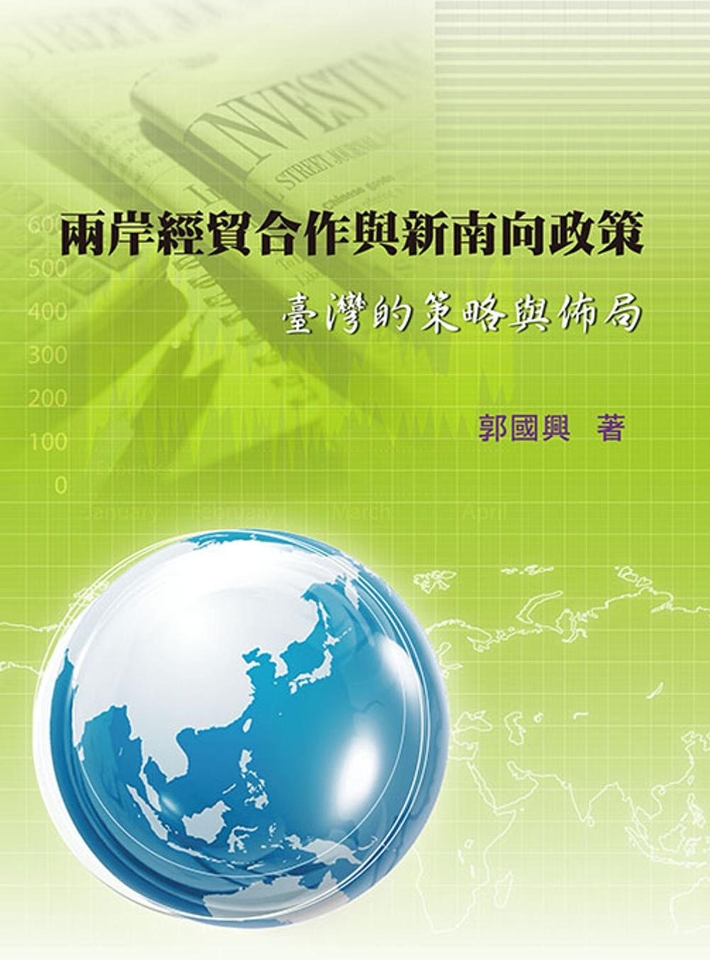 兩岸經貿合作與新南向政策:臺灣的策略與佈局