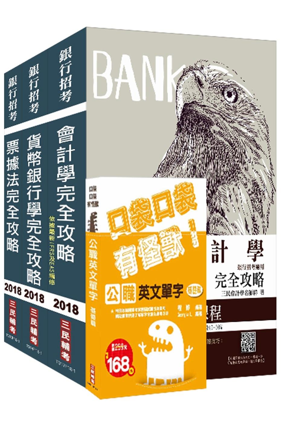 【2018年全新版】台灣中小企銀新進人員[一般行員][綜合科目]三合一套書(贈公職英文單字口袋書)
