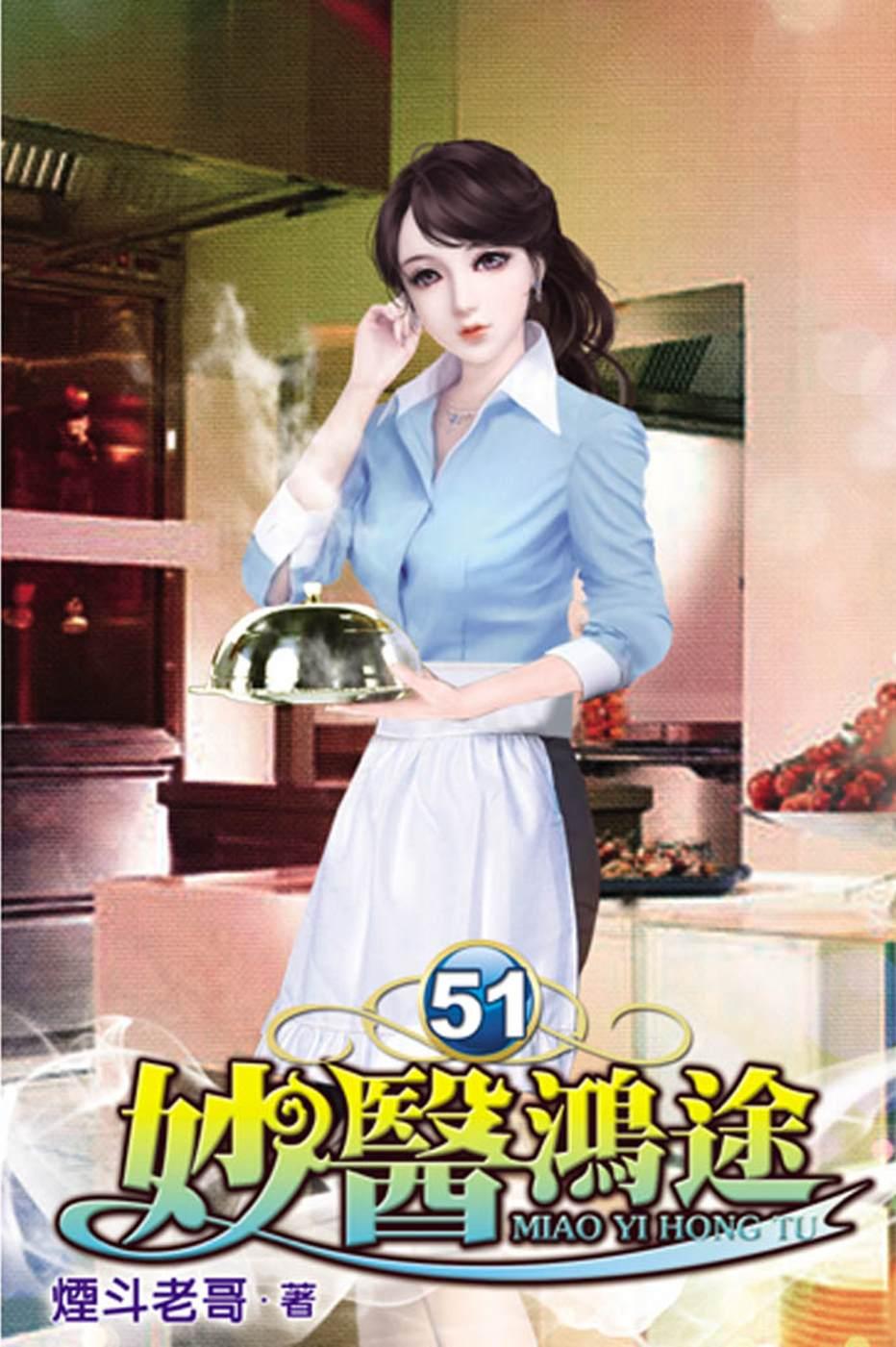 妙醫鴻途51