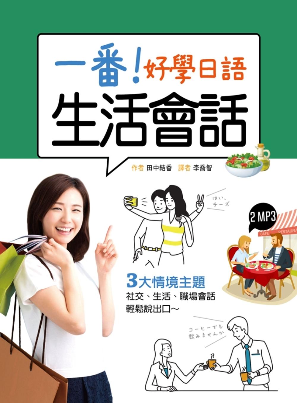 一番!好學日語生活會話(32K+2MP3)
