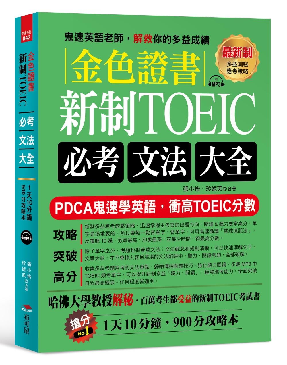金色證書:新制TOEIC必考文法大全(附--衝高L&R分數頻考單字MP3)