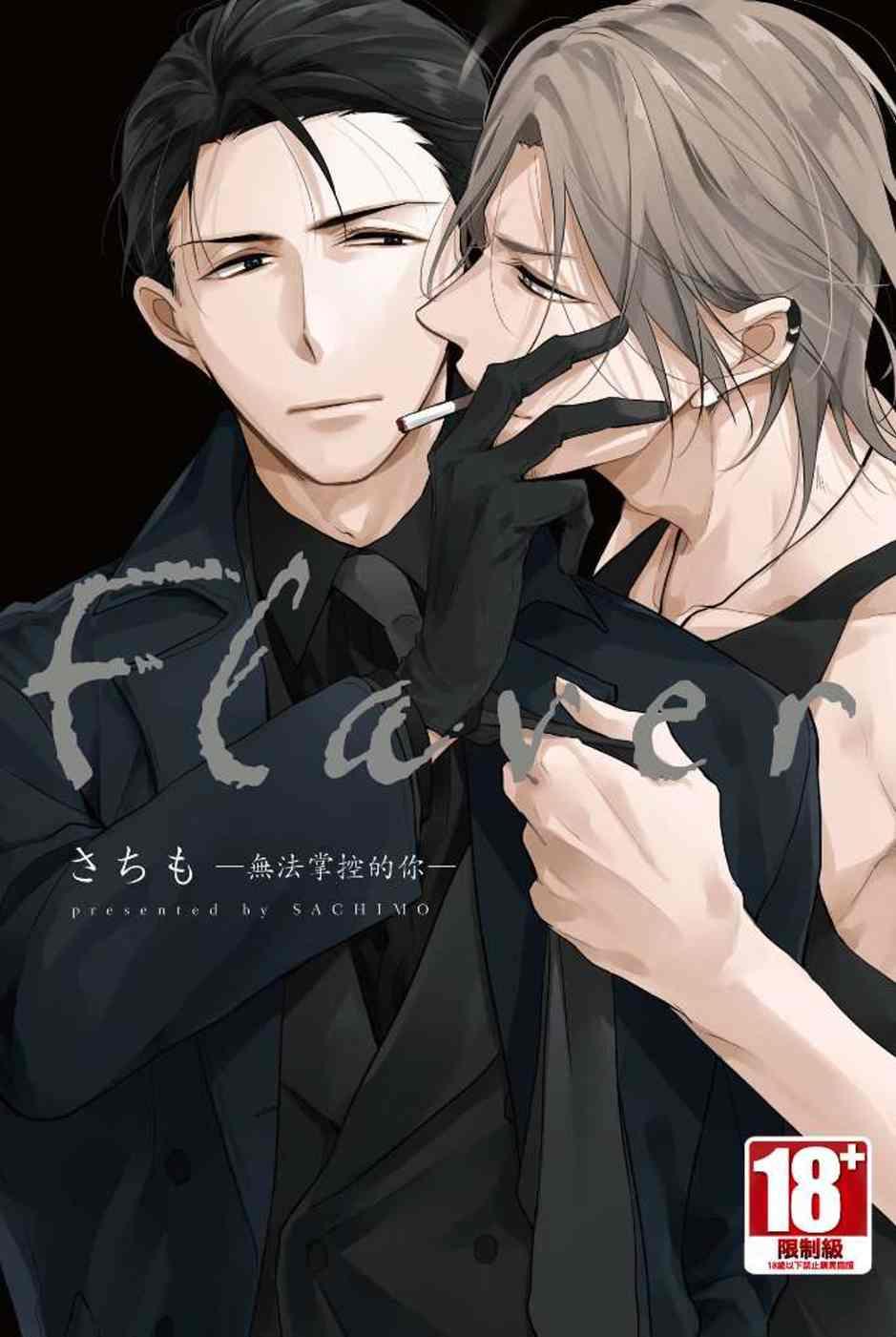 Flaver-無法掌控的你-(全)