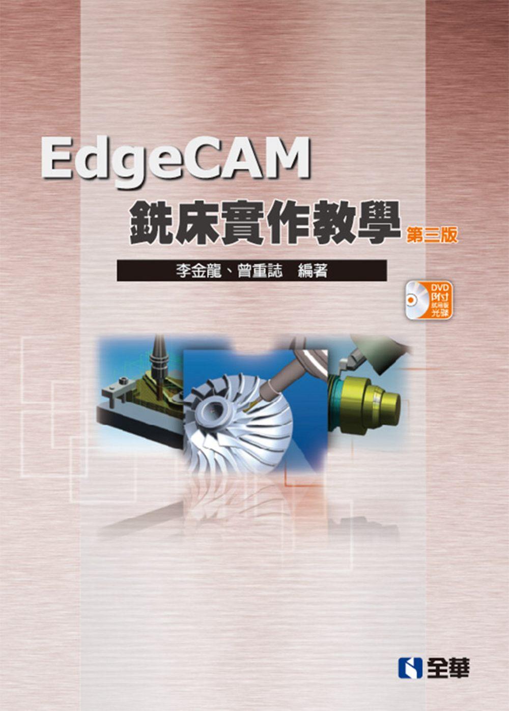 EdgeCAM銑床實作教學(第四版)(附試用版光碟)