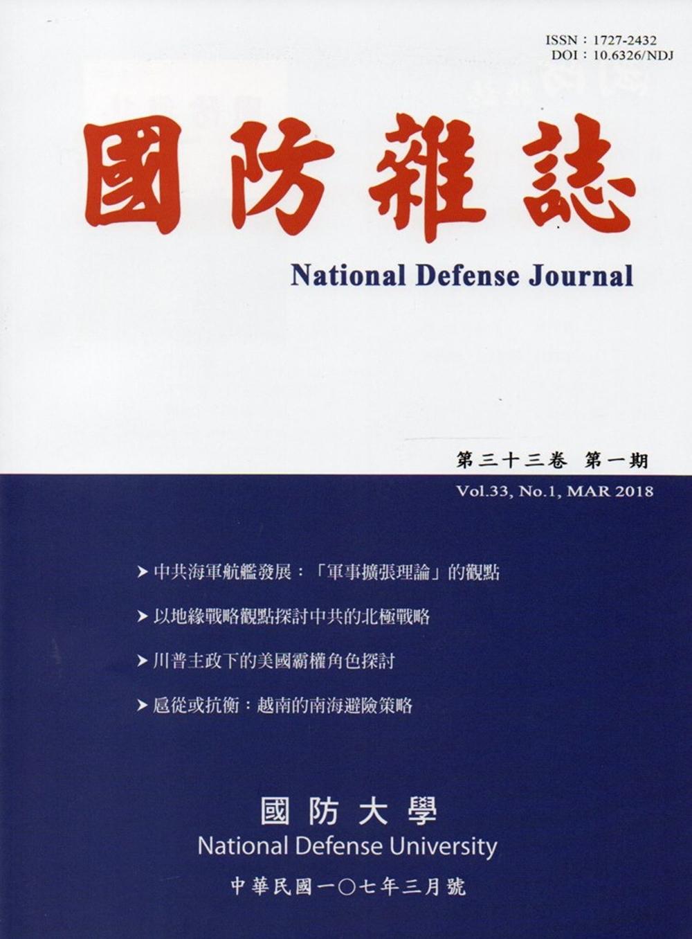 國防雜誌季刊第33卷第1期(2018.03)