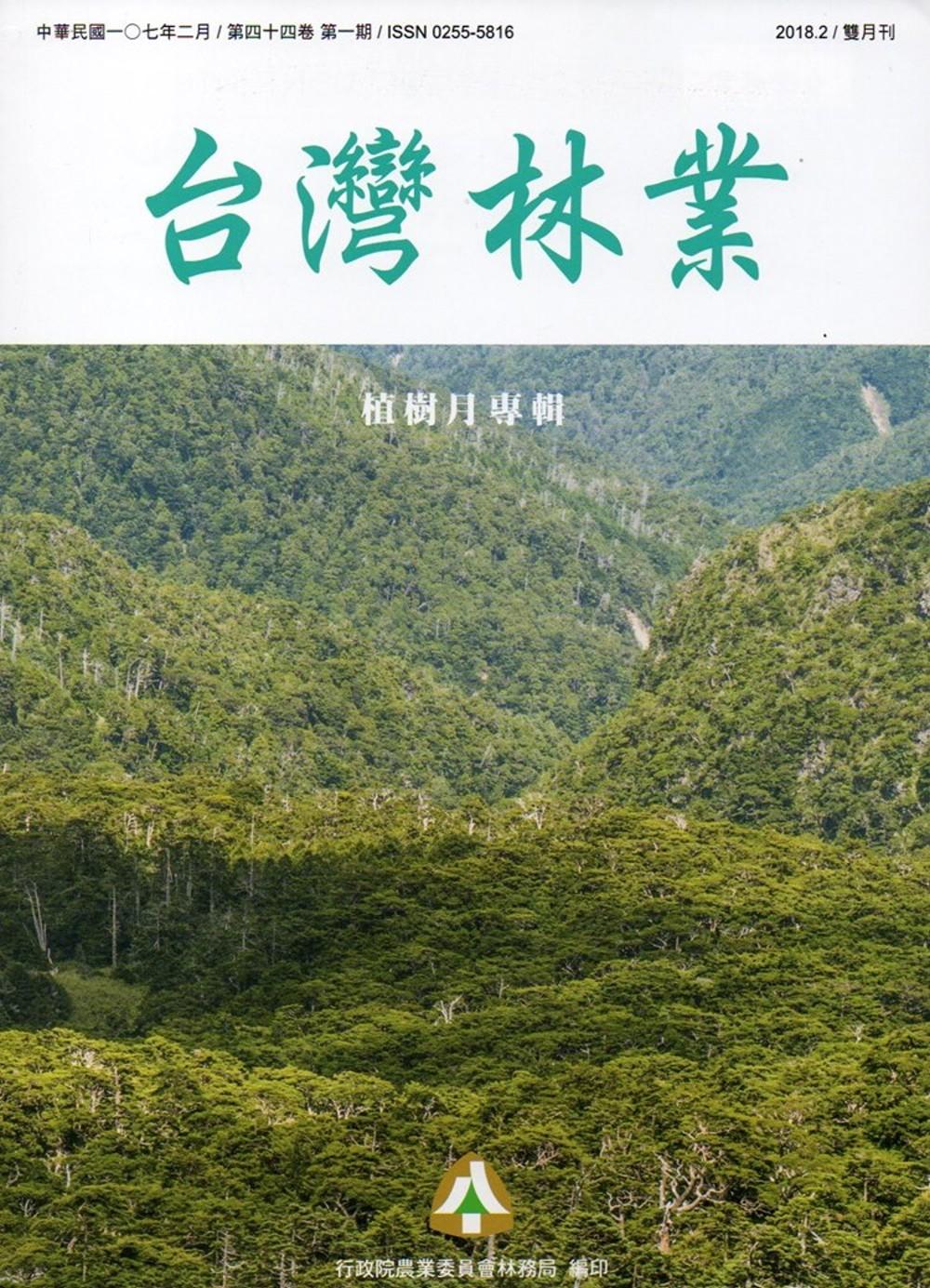 台灣林業44卷1期(2018.02)