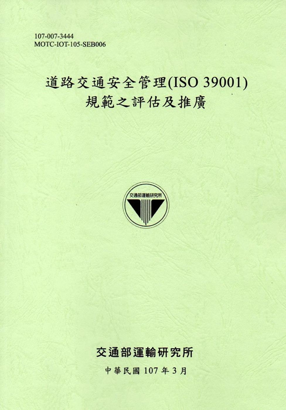 道路交通安全管理(ISO 39001)規範之評估及推廣[107淺綠]