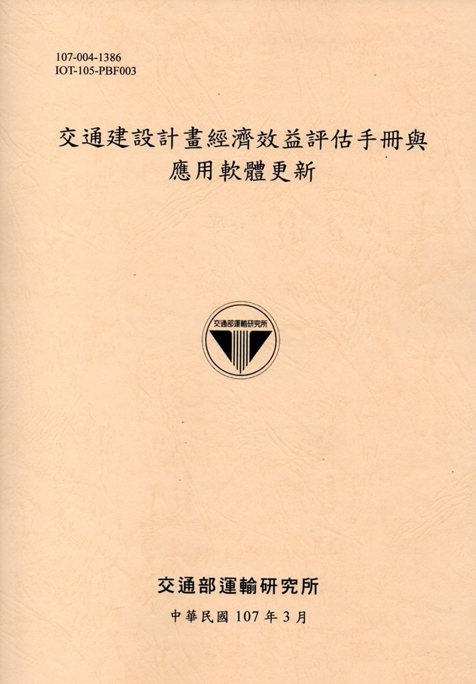 交通建設計畫經濟效益評估手冊與應用軟體更新[107黃]