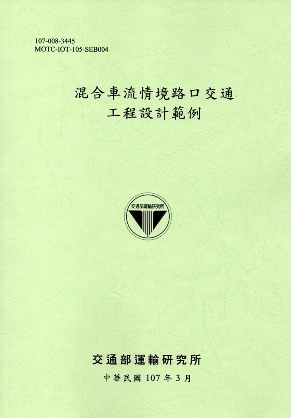 混合車流情境路口交通工程設計範例[107淺綠]