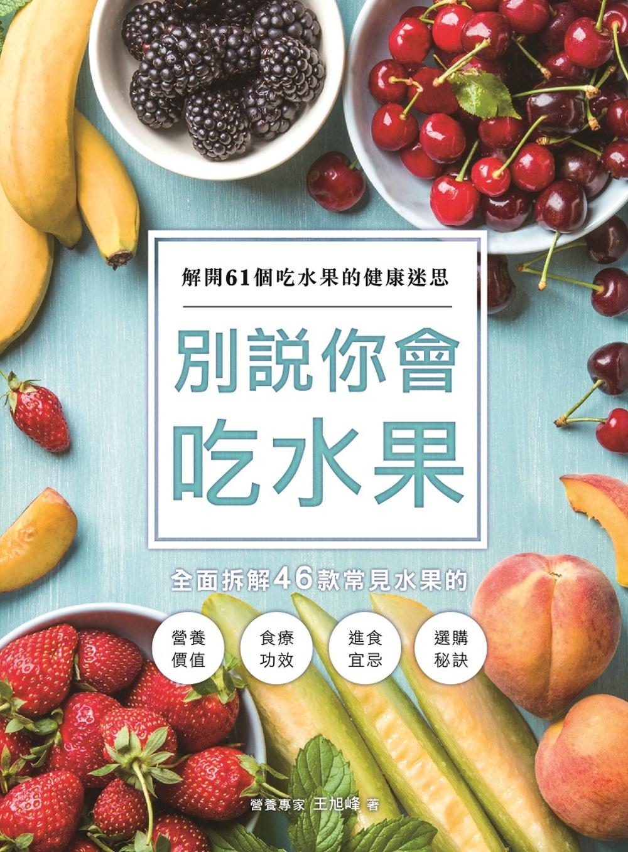 別說你會吃水果:解開61個吃水果的健康迷思