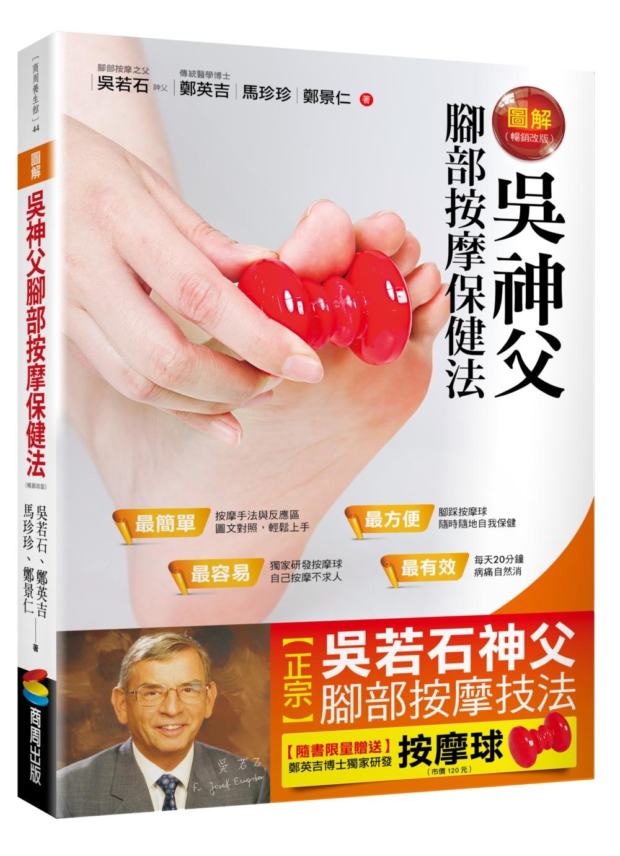 圖解吳神父腳部按摩保健法 (隨書限量贈送按摩球)(暢銷改版)
