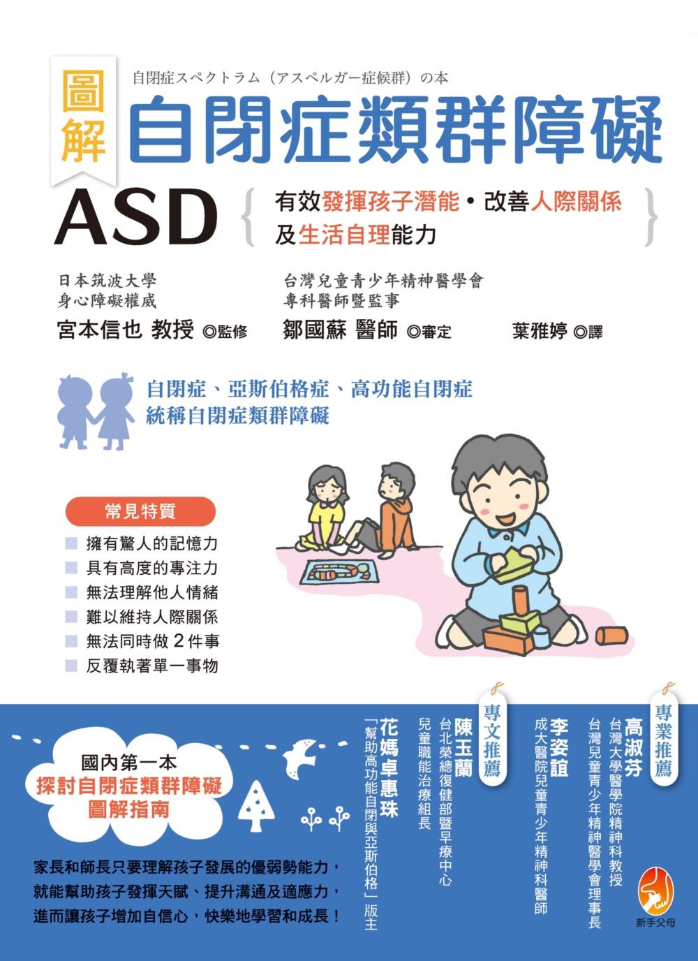 圖解 自閉症類群障礙ASD:有效發揮孩子潛能、改善人際關係及生活自理能力