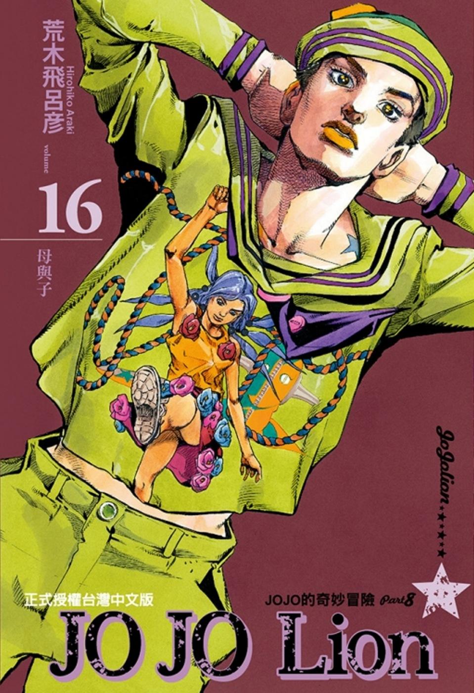 JOJO的奇妙冒險 PART 8 JOJO Lion 16