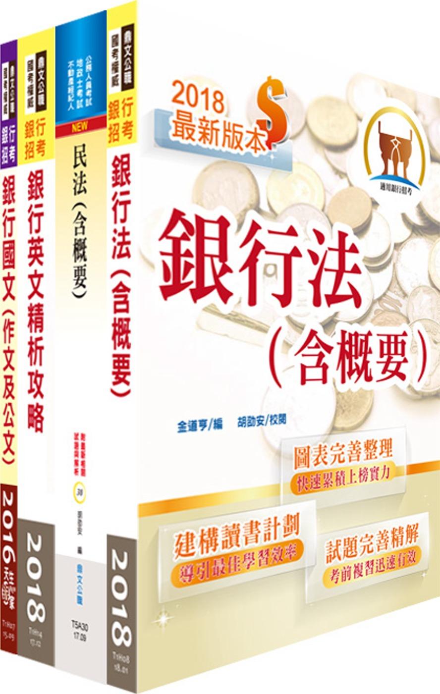 華南銀行(法令遵循暨洗錢防制人員)套書(不含洗錢防制法、金融法令)(贈題庫網帳號、雲端課程)