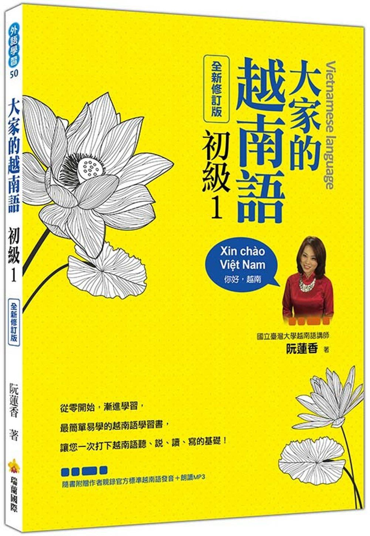 大家的越南語初級1(全新修訂版)(隨書附贈作者親錄官方標準越南語發音+朗讀MP3)
