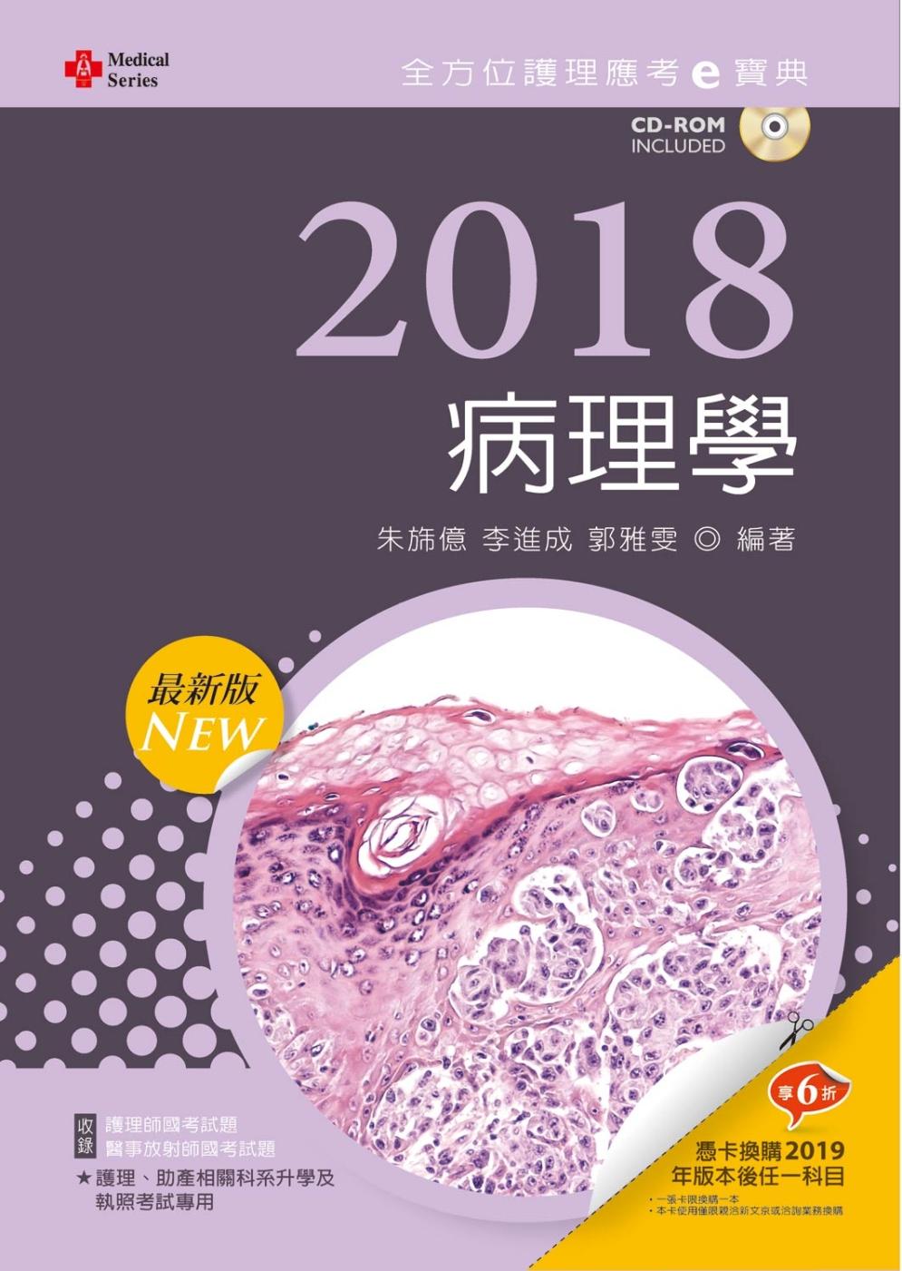 2018最新版 全方位護理應考e寶典:病理學【附歷屆試題光碟(護理師、放射師)】(第十版)