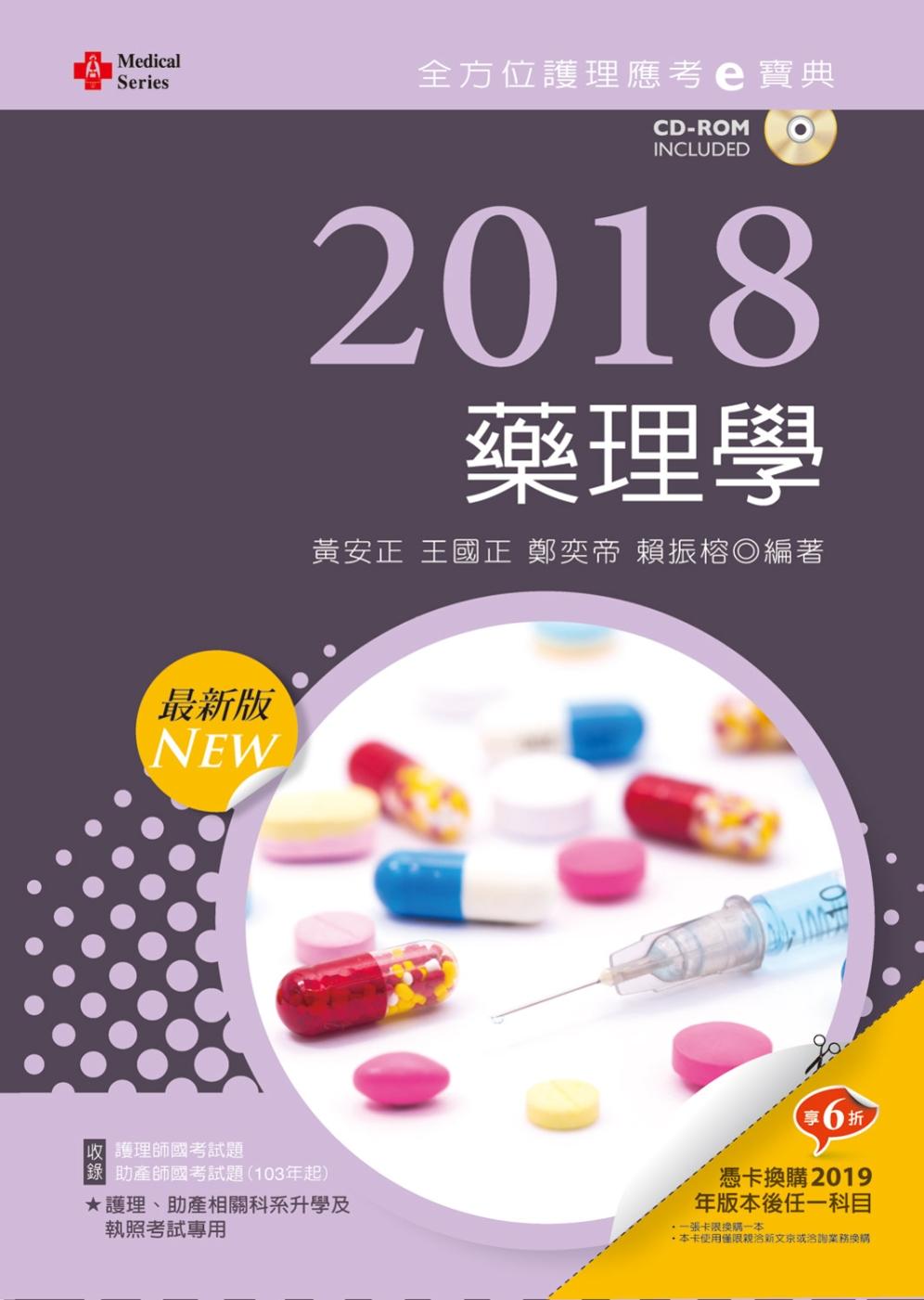2018最新版 全方位護理應考e寶典:藥理學【附歷屆試題光碟(護理師、助產師)】(第八版)