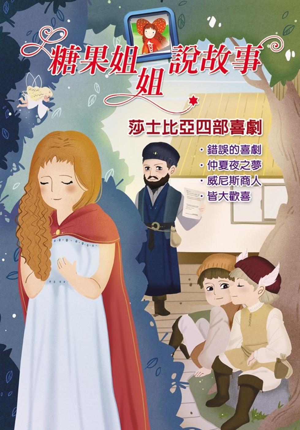 糖果姐姐說故事:莎士比亞四部喜劇(4CD)