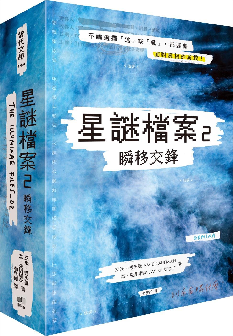 星謎檔案2:瞬移交鋒【燦藍精裝版】