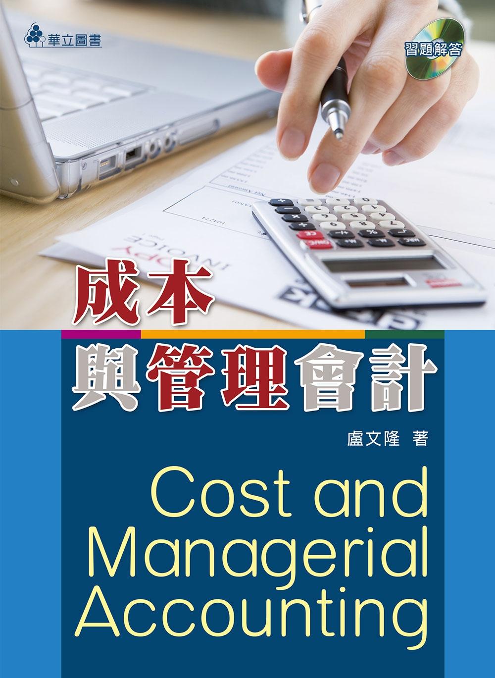 成本與管理會計(三版)